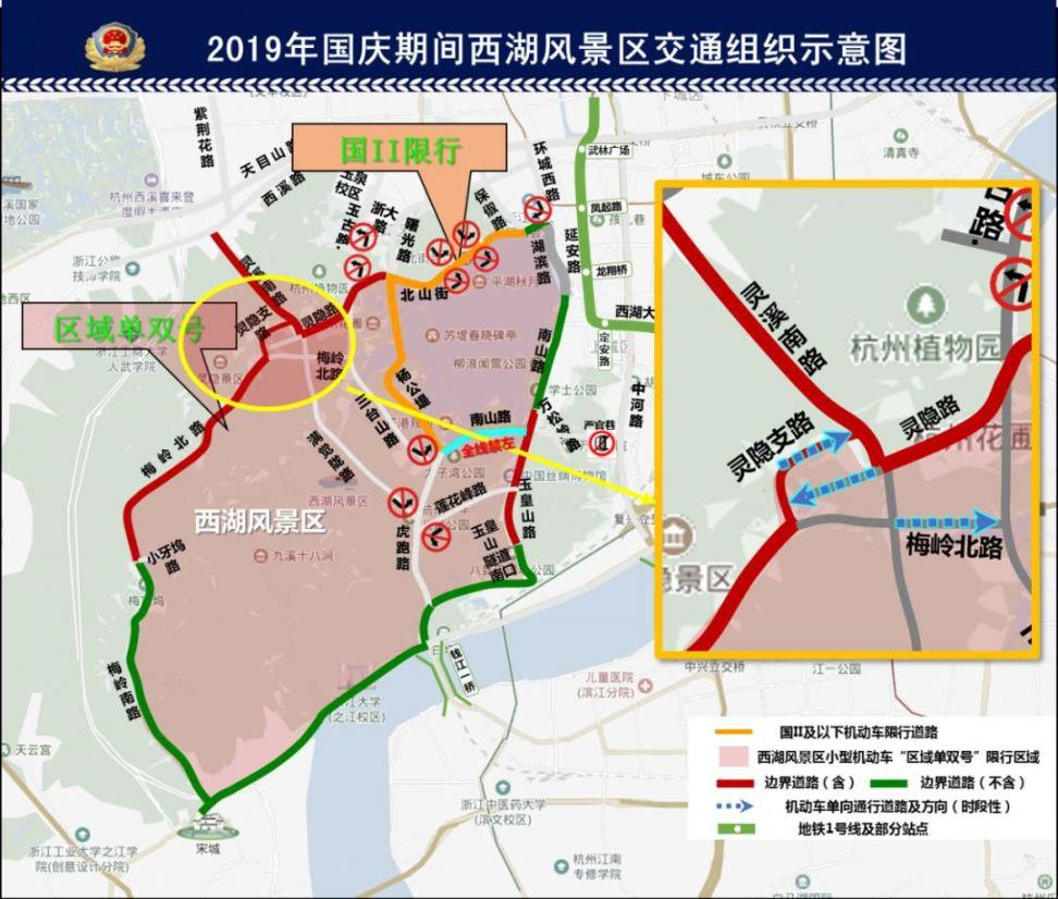 2019杭州国庆西湖限行区域一览(附限行范围图)