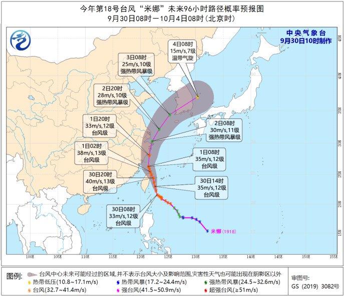 2019年第18号台风米娜最新消息(台风路径 持续更新…)