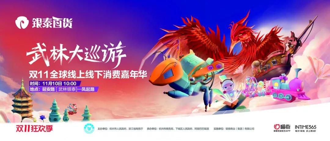 11月10日杭州武林大巡游交通管制(封路時間+封閉路段)