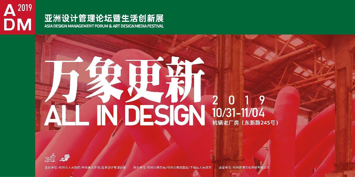 2019中国杭州西湖国际博览会