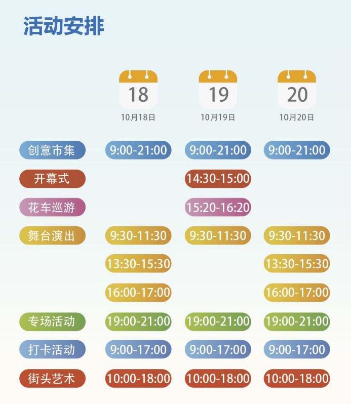 2019杭州世界休闲博览会活动内容一览