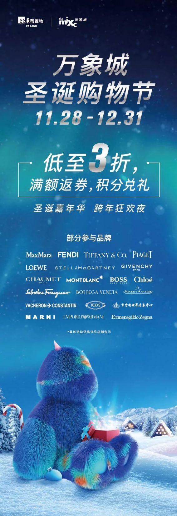 2019杭州万象城圣诞节购物优惠(时间地点 优惠内容)