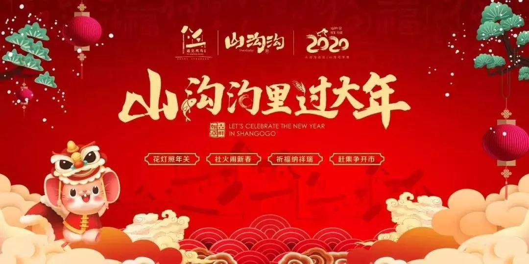 2020杭州山沟沟年货节(时间地点+活动内容)