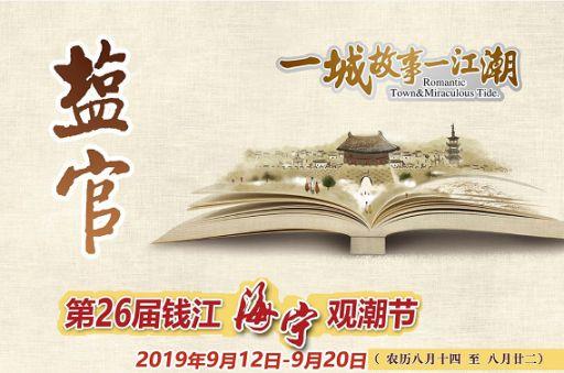 2019钱塘江海宁观潮节老盐仓回头潮时间表(持续更新)