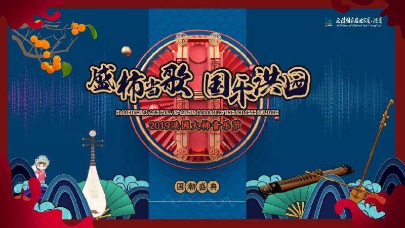 2019杭州西溪湿地洪园火柿音乐节(时间地点 活动内容)