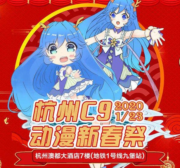 2020杭州C9动漫新春祭(时间地点+活动内容)