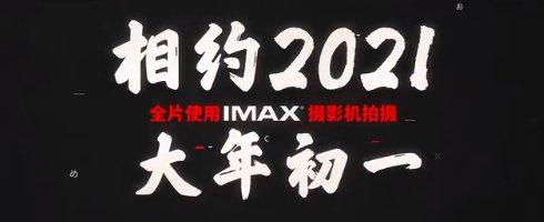 2021杭州春節賀歲檔電影有哪些(持續更新…)