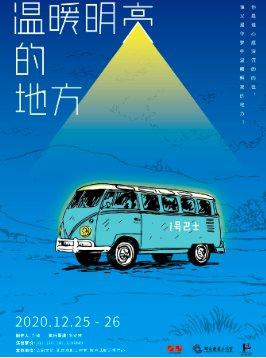 2020杭州圣诞文艺喜剧——温暖明亮的地方(时间地点 门票购买)