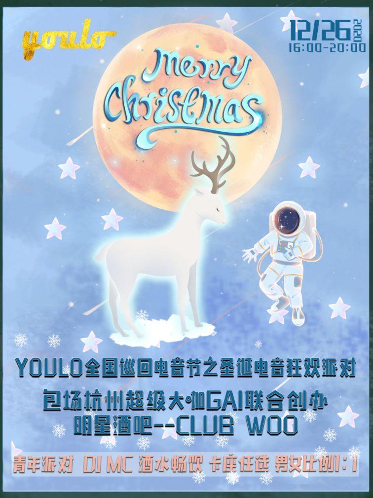 2020杭州YOULO圣诞电音节(时间地点 购票入口)