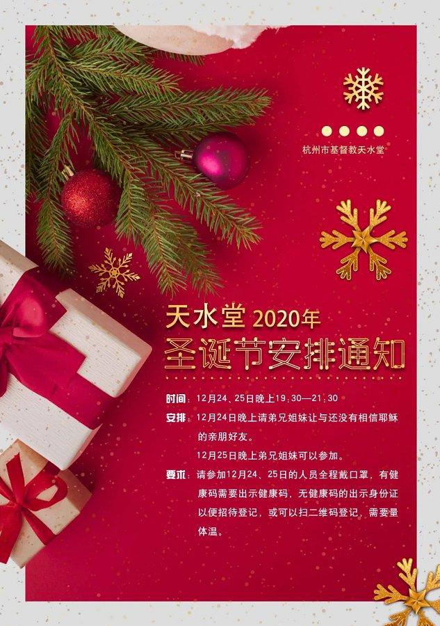 杭州天水堂圣诞节道路真理生命福音晚会
