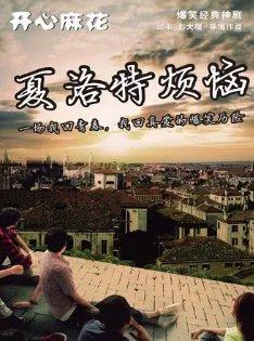 2021杭州开心麻花舞台剧《夏洛特烦恼》