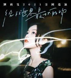 2021杭州刘莉旻演唱会