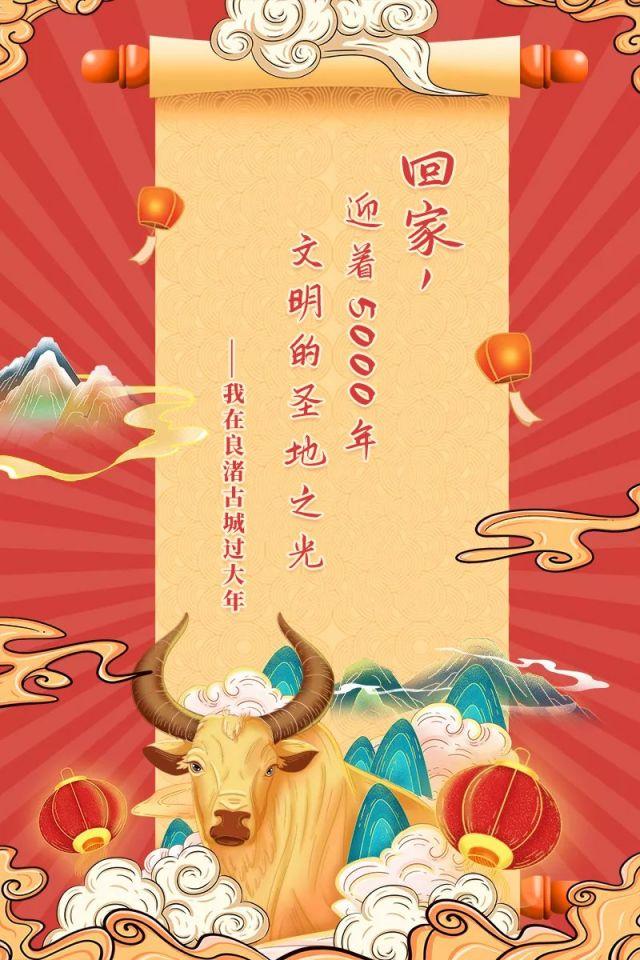 2021杭州良渚古城遗址公园春节活动一览