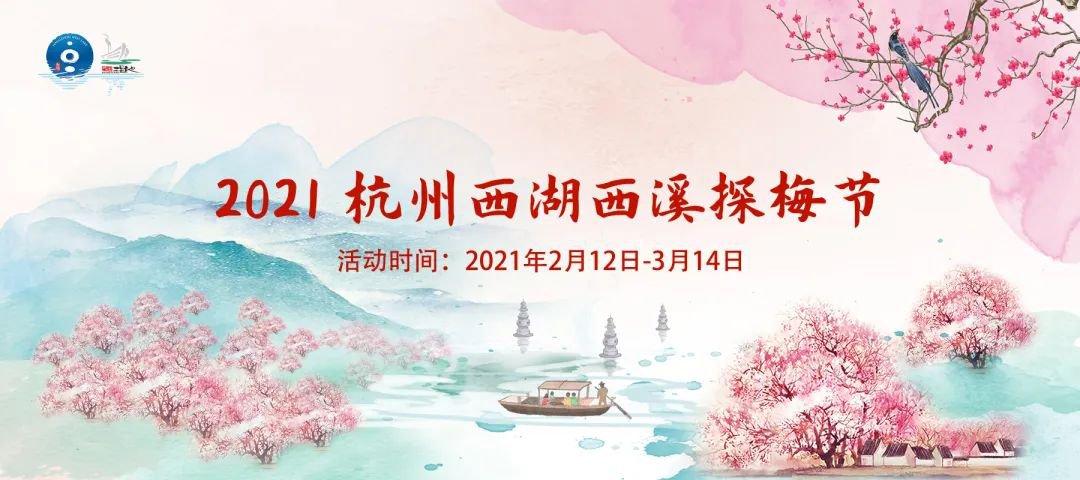 2021杭州春节亲子活动汇总(持续更新…)