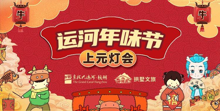 杭州元宵节哪里有灯会2021