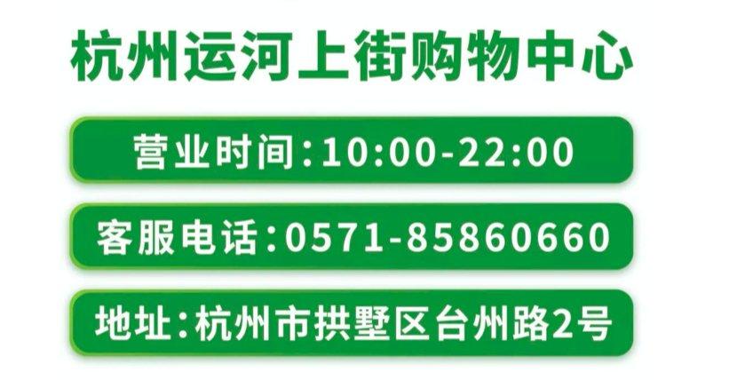 2021杭州運河上街購物中心五一購物優惠一覽