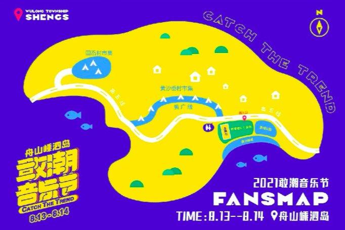 2021舟山敢潮音乐节时间地点、演出阵容、门票购买