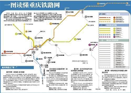 重庆铁路地图全图查看
