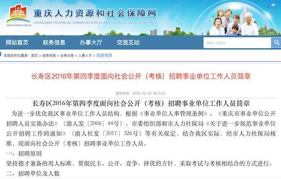 重庆多个事业单位招聘工作人员228人