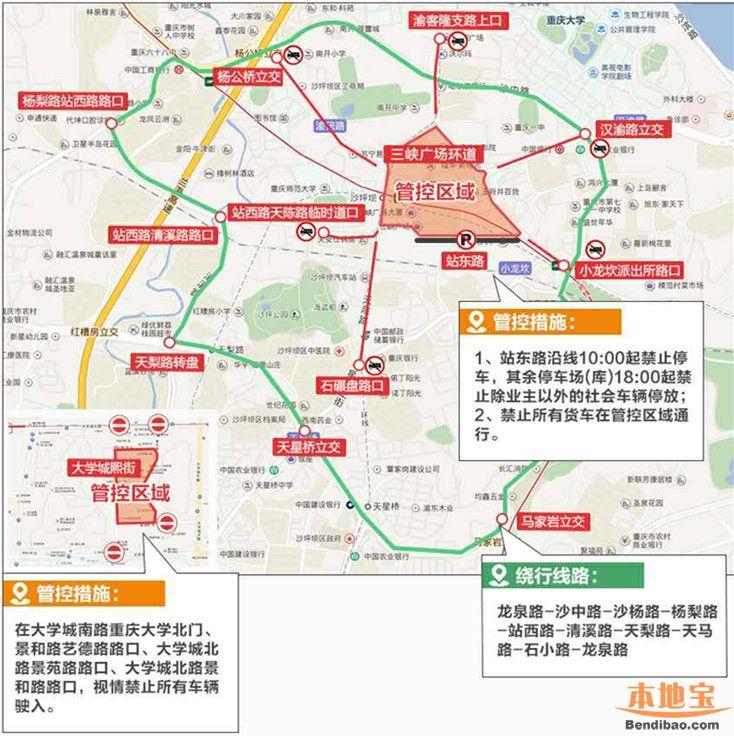 重庆沙坪坝跨年夜交通管制