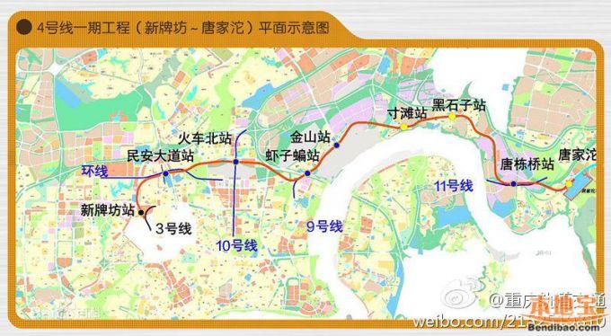 重庆轻轨四号线二期规划方案