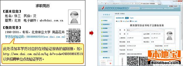 重庆学历验证报告如何鉴别真伪