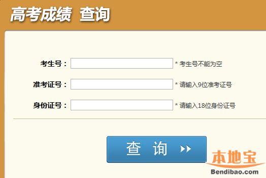 2016年重庆高考成绩查询入口