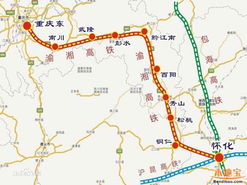 渝湘高铁站点设置