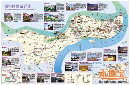 重庆渝中半岛旅游区图  三大精