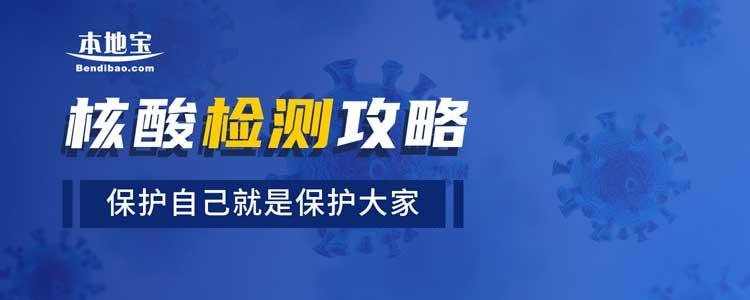 惠州核酸检测机构名单