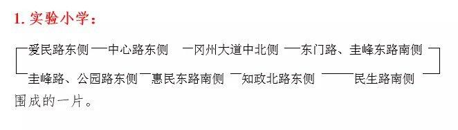 2019江门新会公办小学学区示意图