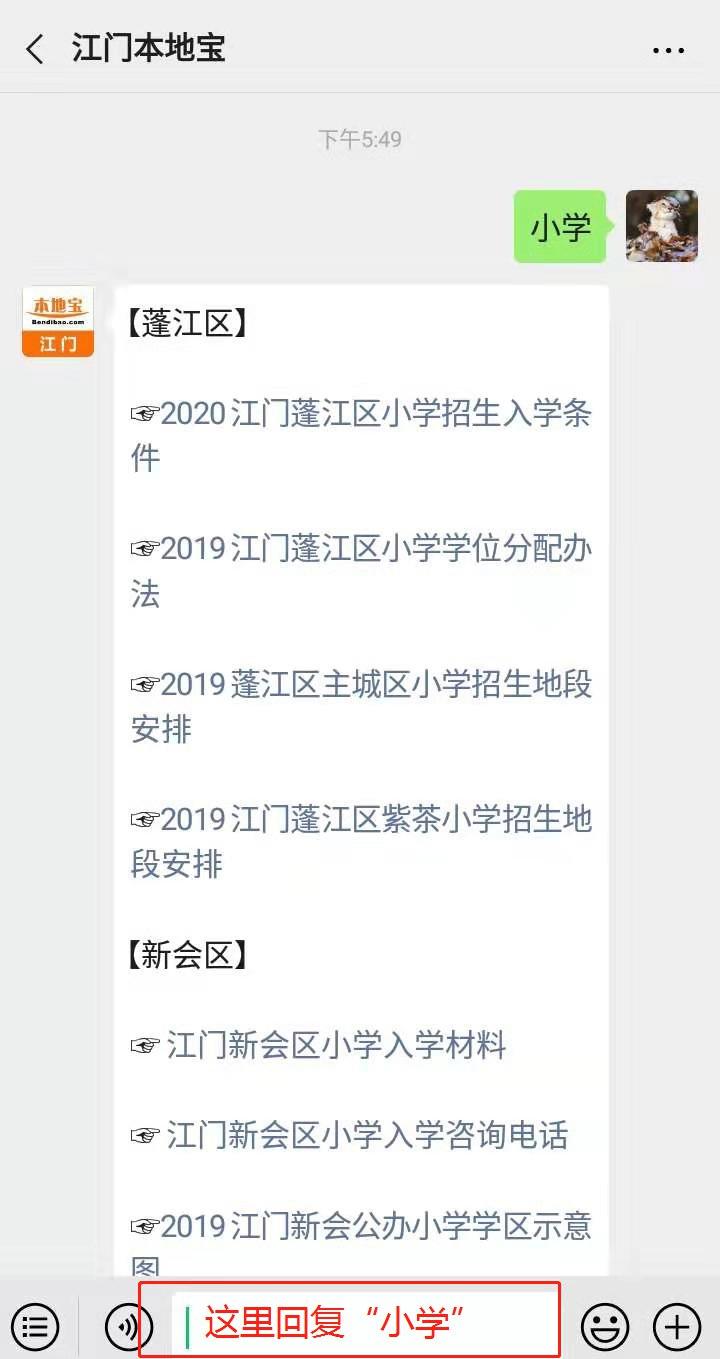 江门蓬江二手房住户小学学位怎么分配?