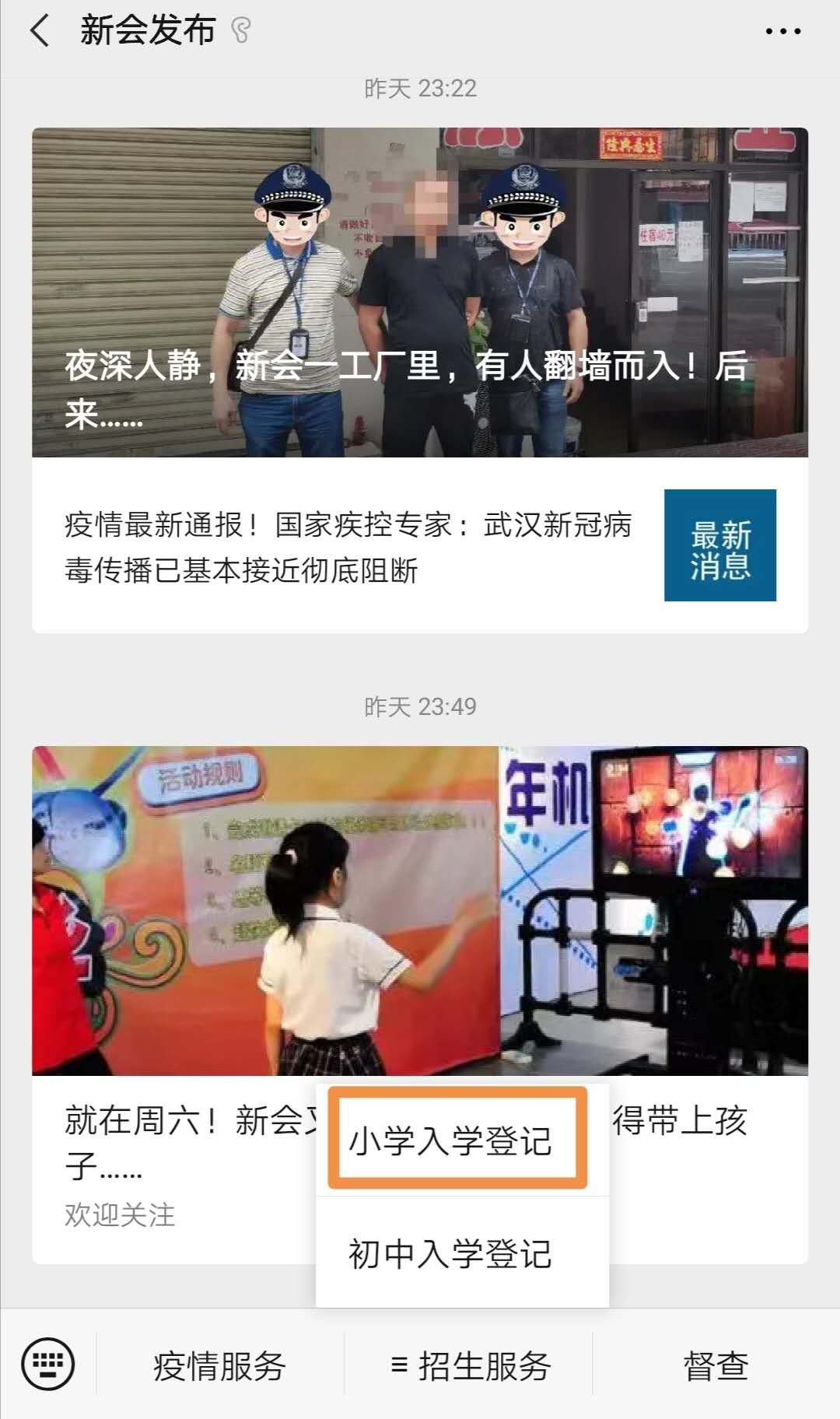 2020江门新会区公办小学什么时候报名?