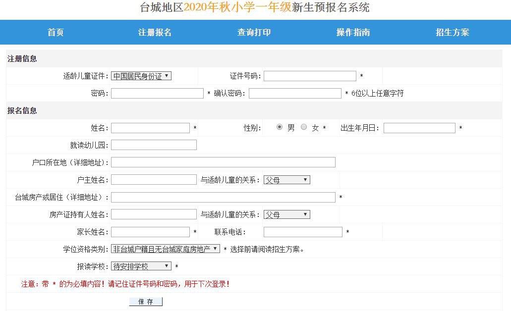 2020江门台城地区公办小学报名入口在哪?