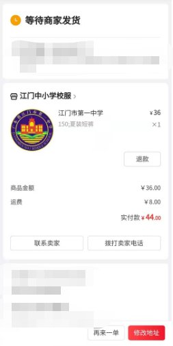 江門中小學校服網上購買流程