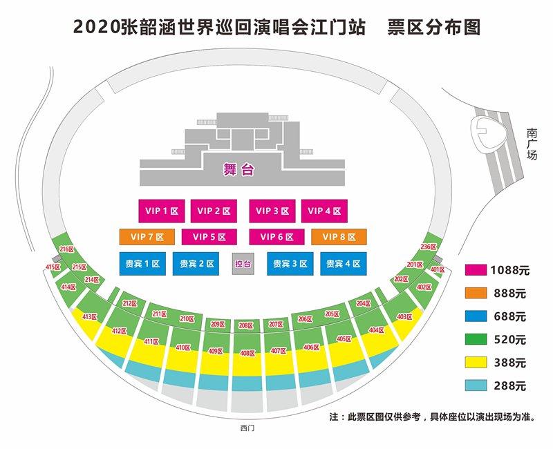 江門2020張韶涵演唱會怎么去(地址+交通+座位圖)