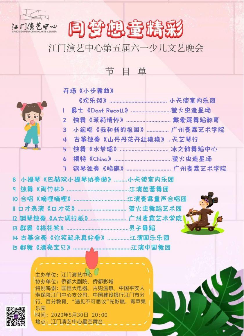 江门演艺中心六一少儿文艺晚会5月30日晚开始