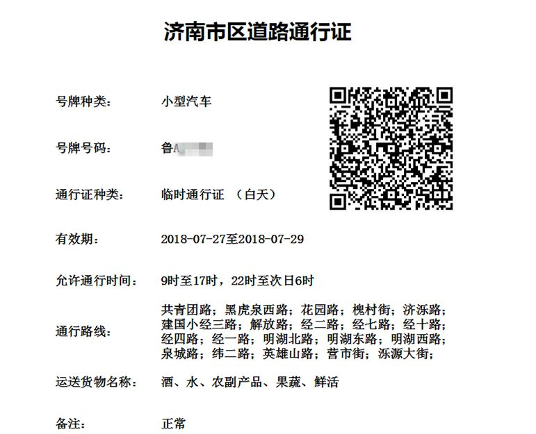 济南市区通行证办理