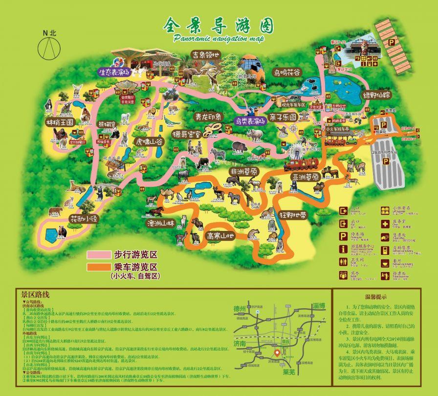 济南野生动物园游玩攻略大全