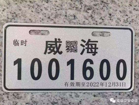 威海电动车挂牌地点汇总(持续更新)