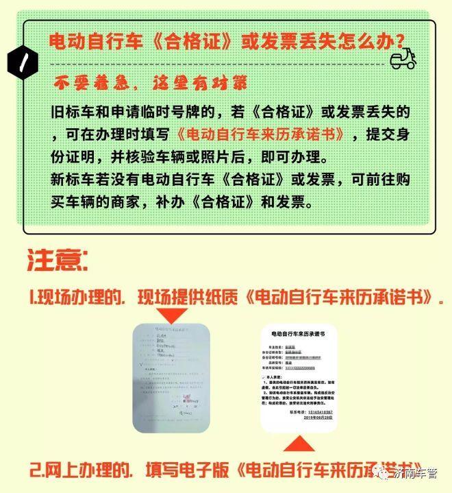 2019济南电动车挂牌最新消息(持续更新)