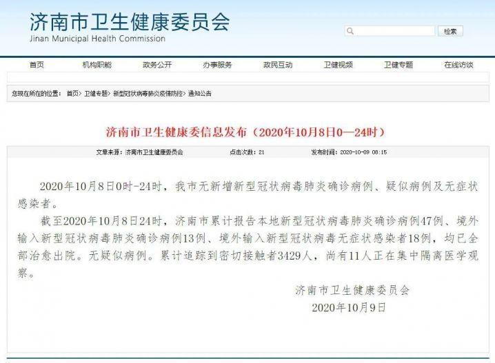 10月8日济南无新增确诊病例、疑似病例及无症状感染者