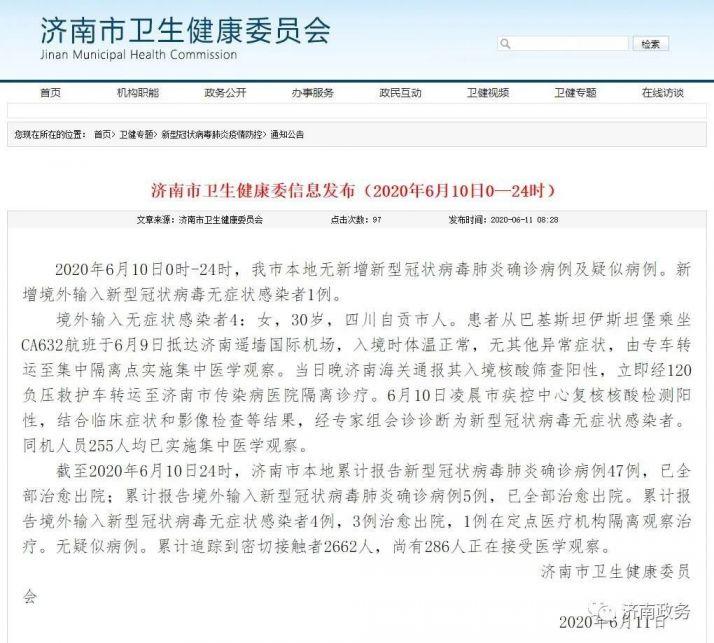 6月10日济南新增境外输入新型冠状病毒无症状感染者1例