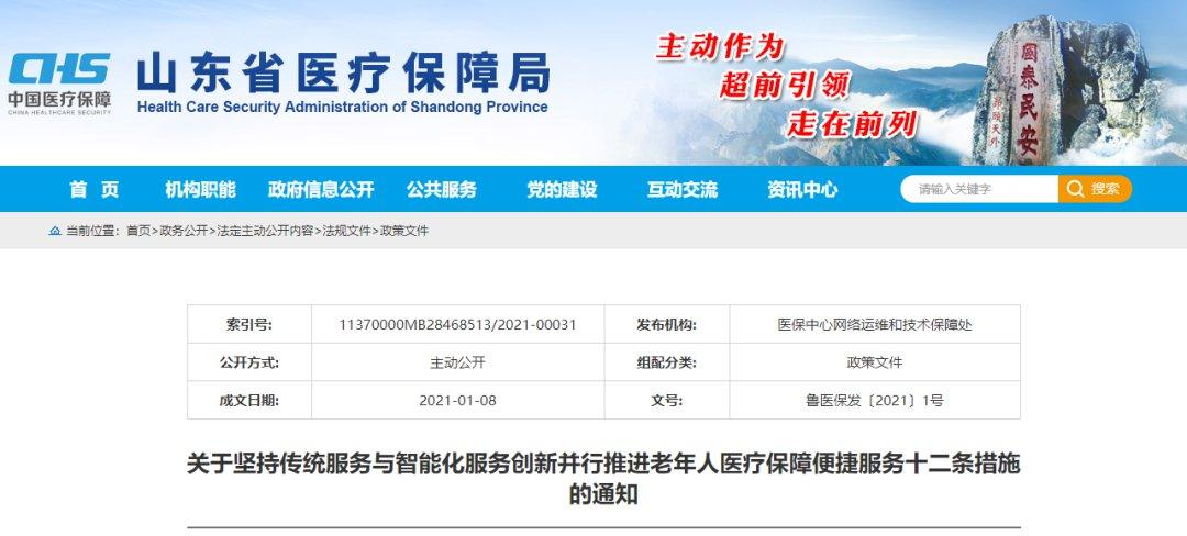 山东省医保局2021年1号文件