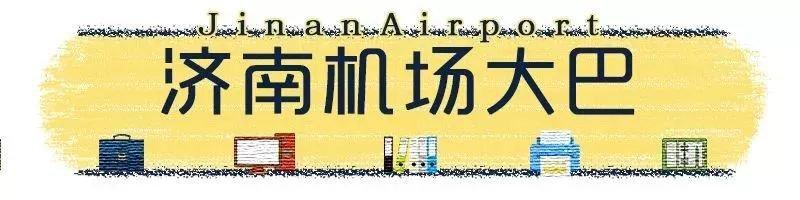 济南机场大巴路线大全(机场大巴 长途客运 机场公交)