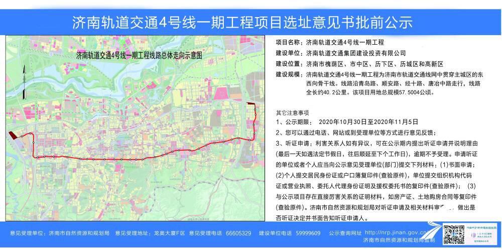 济南地铁4号线最新消息(持续更新)