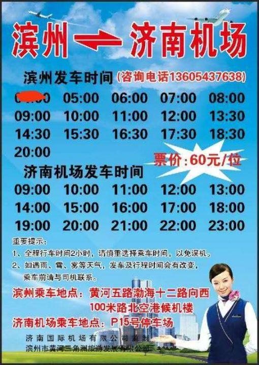 济南机场到滨州大巴时刻表