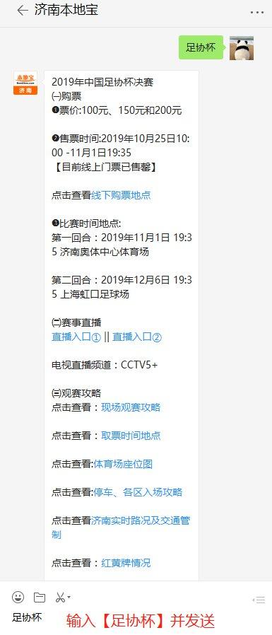 2019中国足协杯决赛抽签(时间+结果)