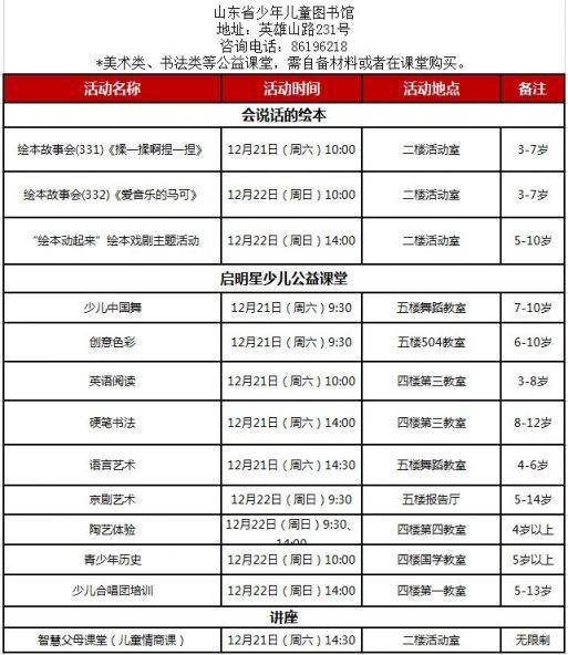 2019澳门金沙官网:图书馆活动汇总(持续更新)