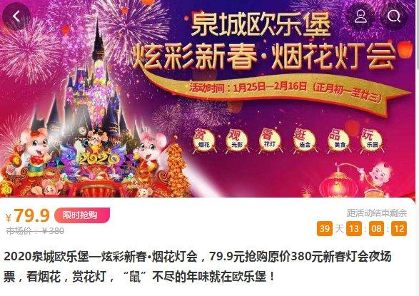 2020济南泉城欧乐堡新春烟花灯会79.9元优惠门票购买入口